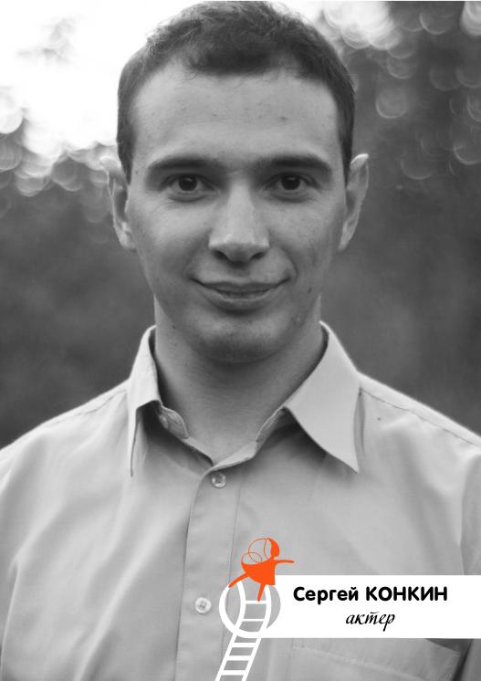 Сергей Конкин
