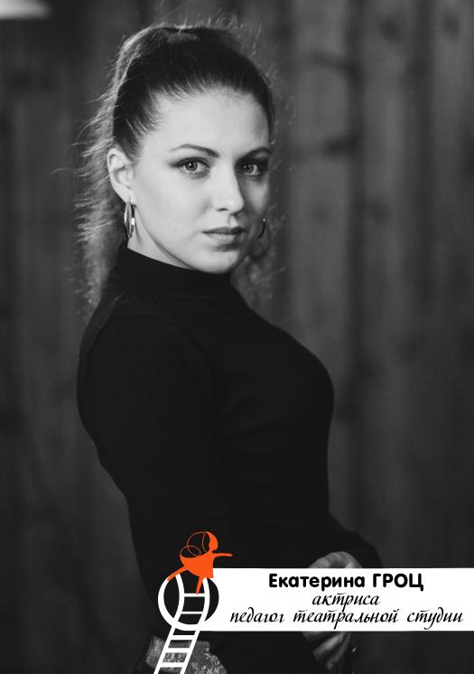 Катерина Гроц. Театр на Счастливой