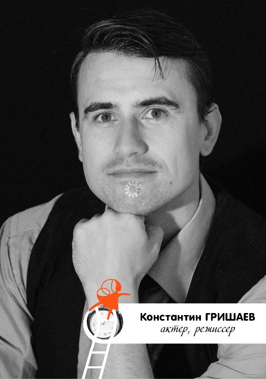 Константин Гришаев