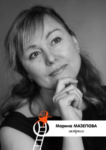 Марина Мазепова. Театр на Счастливой