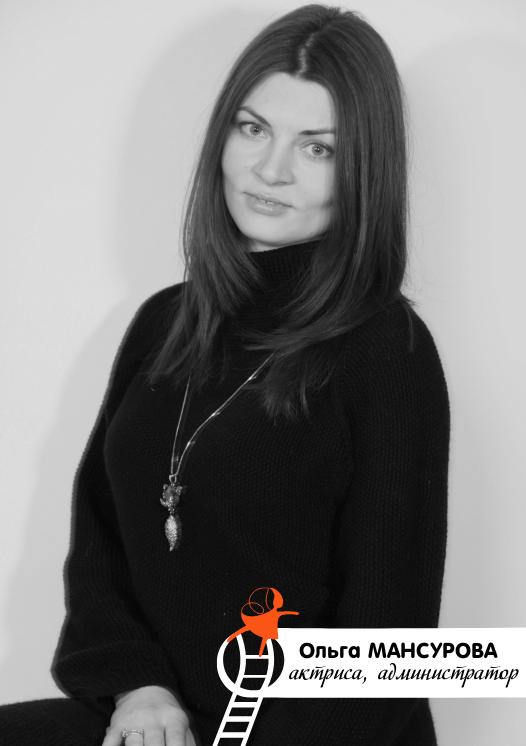 Ольга Мансурова