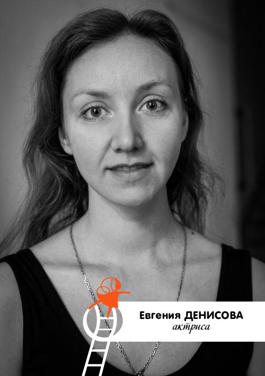 Евгения Денисова