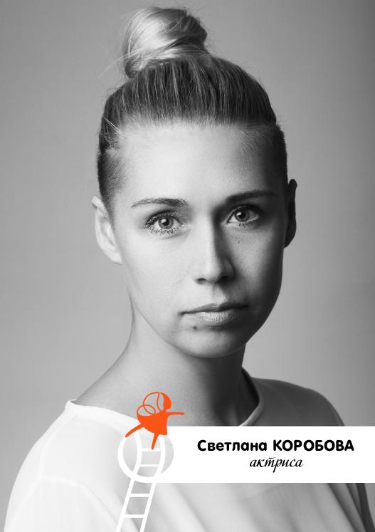 Светлана Коробова