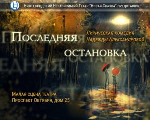 Спектакль Последняя остановка театр Новая Сказка