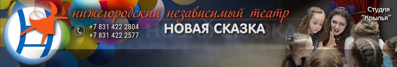 Нижегородский Независимый Театр Новая Сказка - Студия Крылья