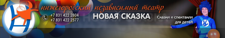 Нижегородский Независимый Театр Новая Сказка - Сказочные аниматоры