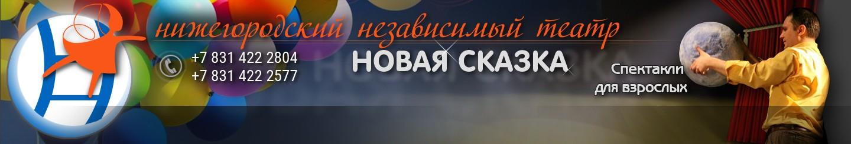 Нижегородский Независимый Театр Новая Сказка - Спектакли и скази для детей