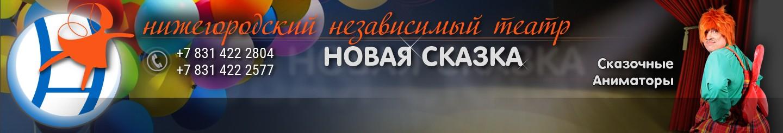 Нижегородский Независимый Театр Новая Сказка - Спектакли для взрослых