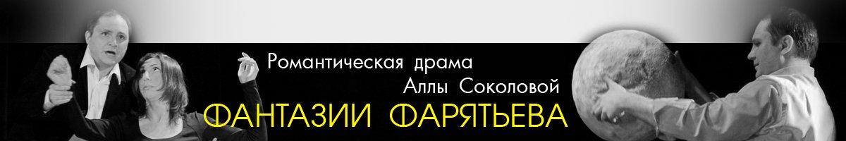 Фантазии Фарятьева. Театр на Счастливой