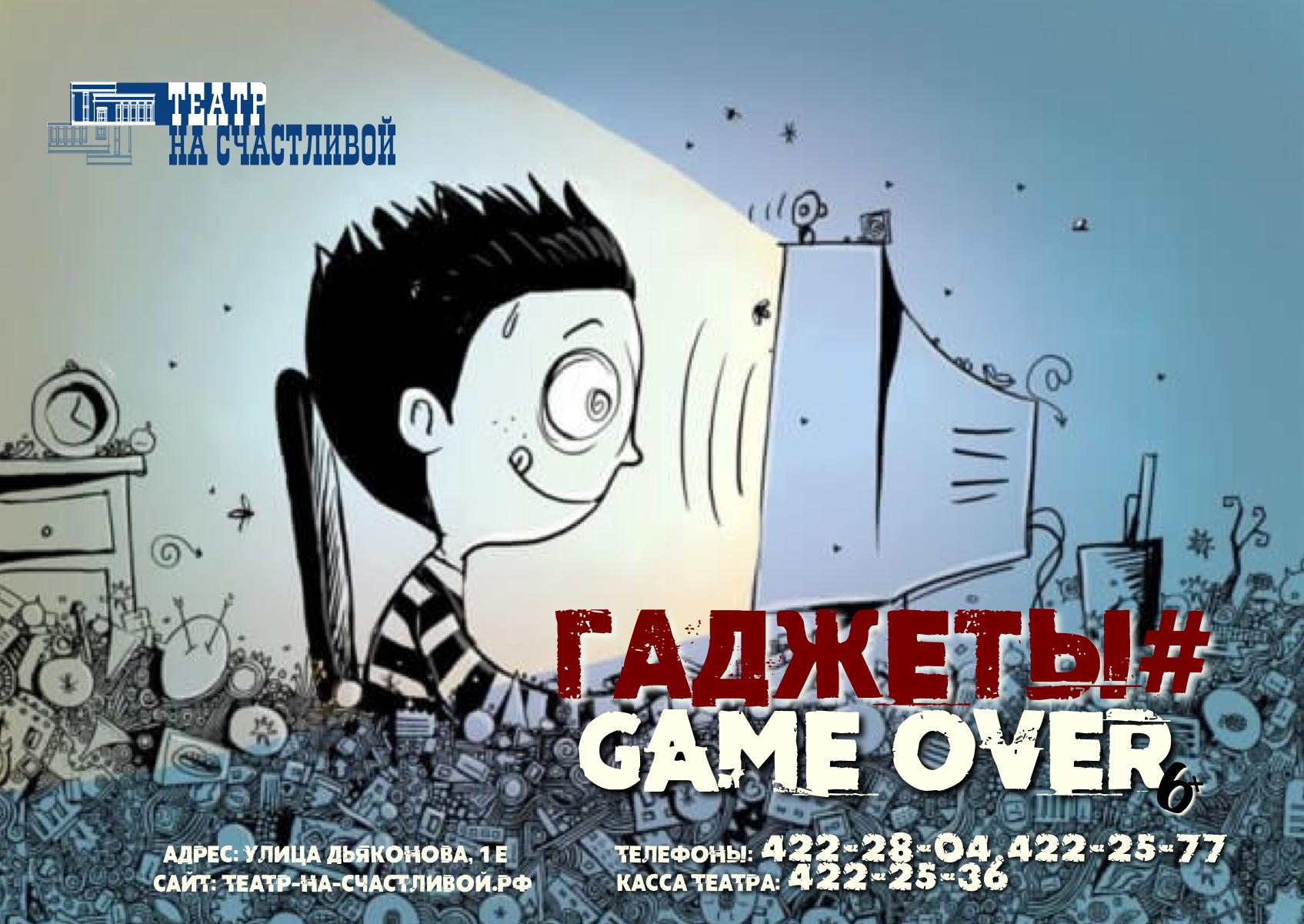 «Гаджеты #GAME OVER»