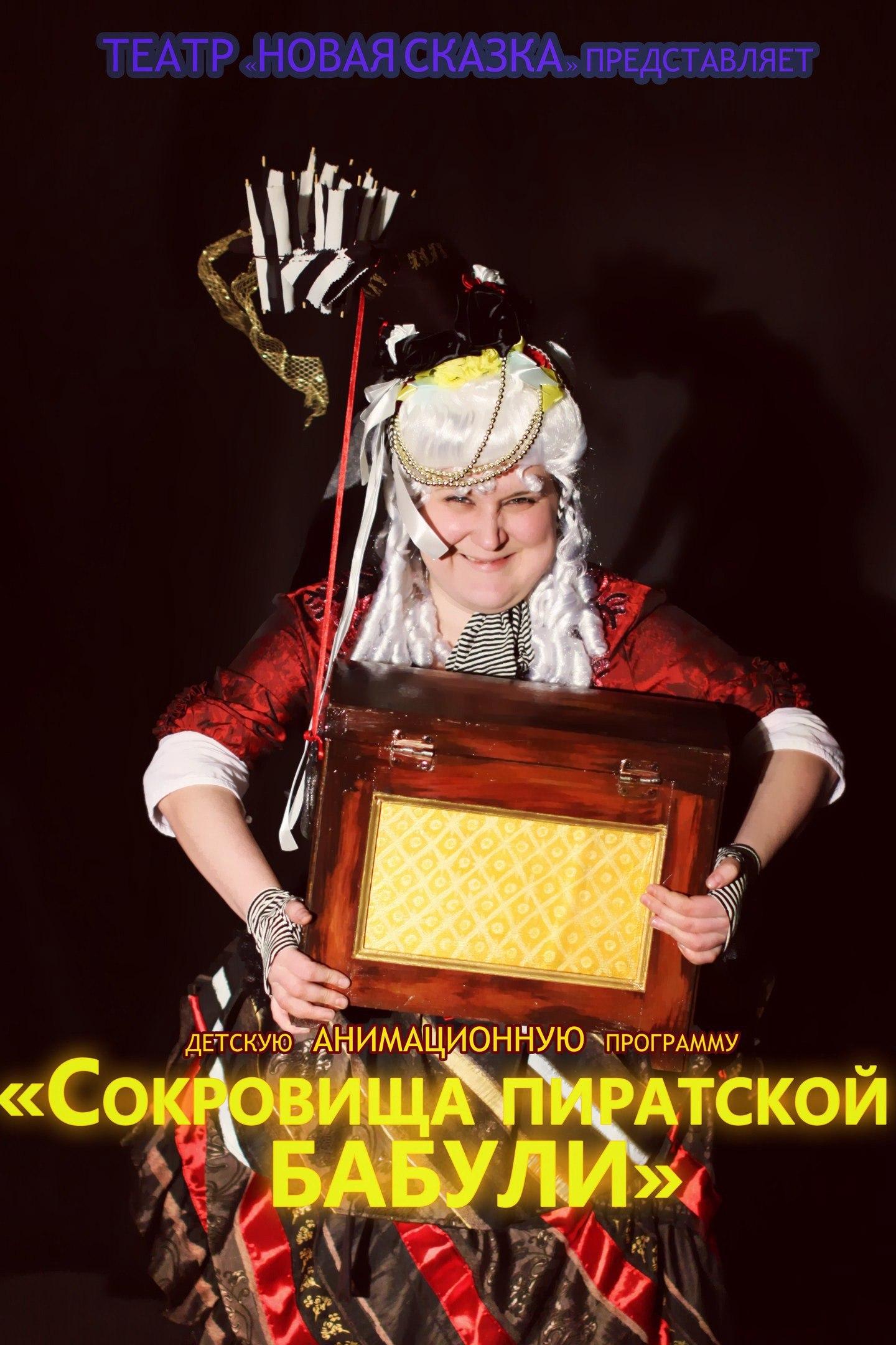 «Сокровище пиратской бабули»